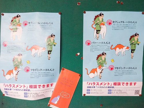 Hosei University, Ichigaya Campus: Poster of Campaign Against Harassment