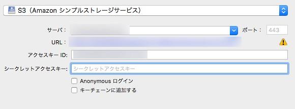 CyberduckにAWS S3の接続設定を追加する