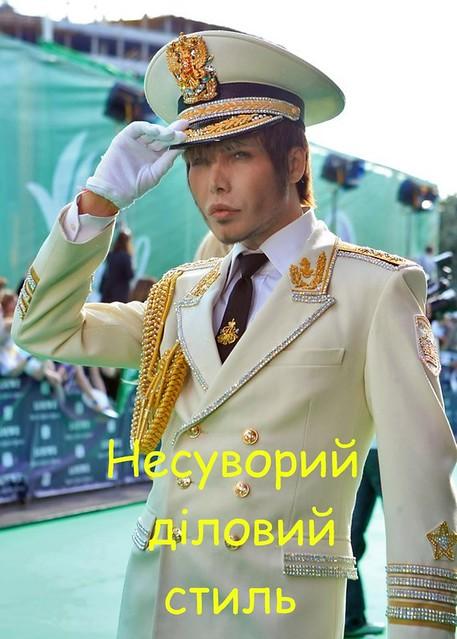 дрескод4