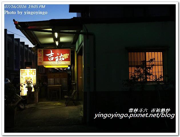 IMG_1053 | 相片擁有者 YINGO2008