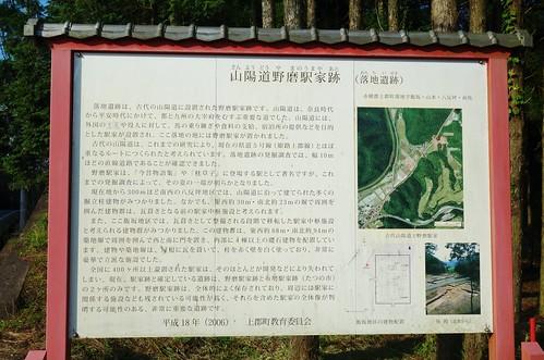 後期野磨駅家跡(落地遺跡飯坂地区)