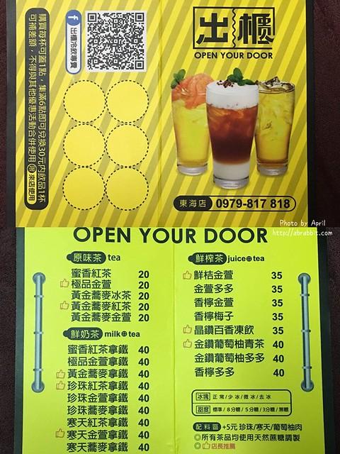 出櫃 menu1