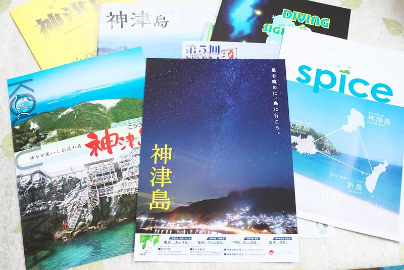 神津島のパンフレット