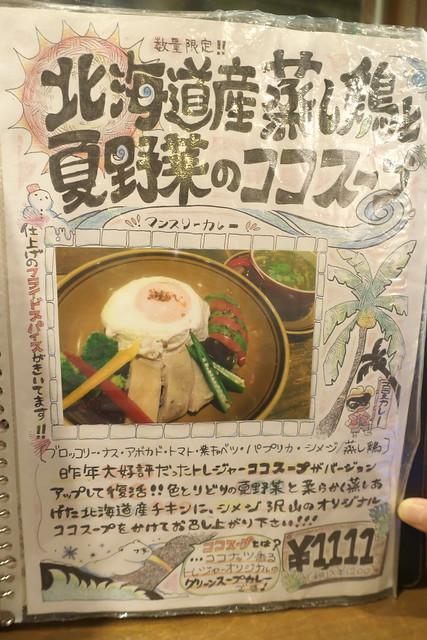 スープカレーTREASURE 3回目_03