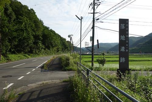 初期野磨駅家跡(落地遺跡八反坪地区)