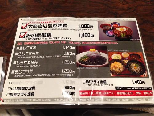 aichi-tahara-minoya-menu