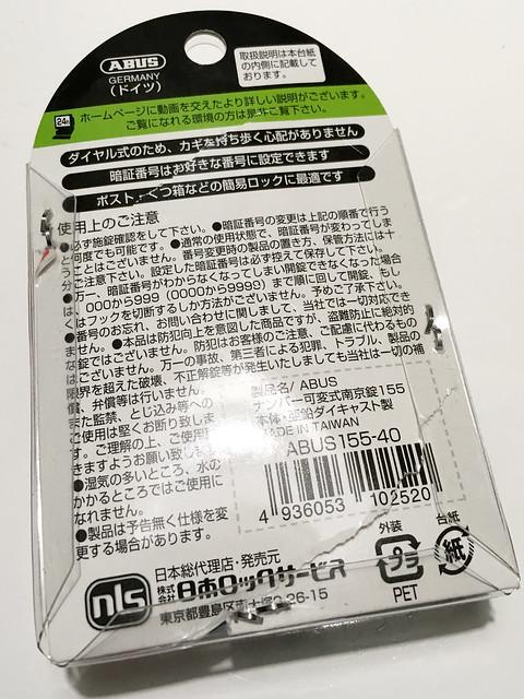 日本ロックサービス ABUS 番号式 南京錠 155 40ミリ