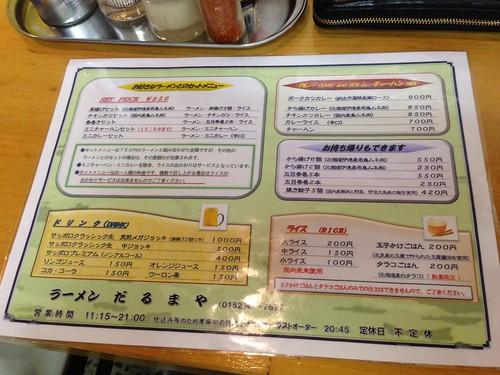 hokkaido-abashiri-ramen-darumaya-menu02