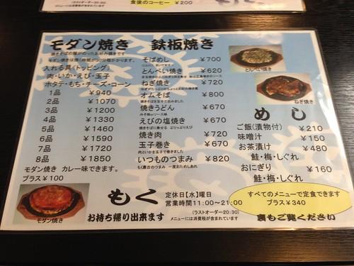aichi-tahara-moku-menu04