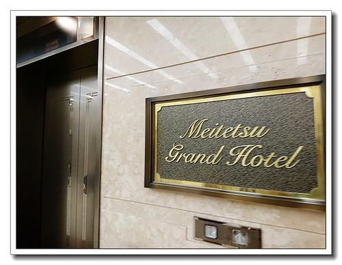名鐵格蘭飯店7