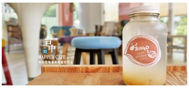 台中(mappercafe)