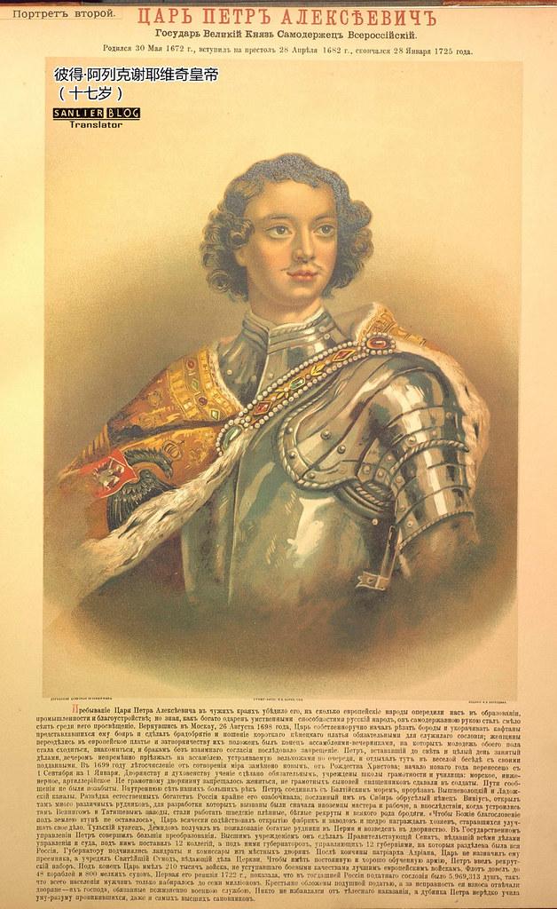 罗曼诺夫王朝帝后画像15