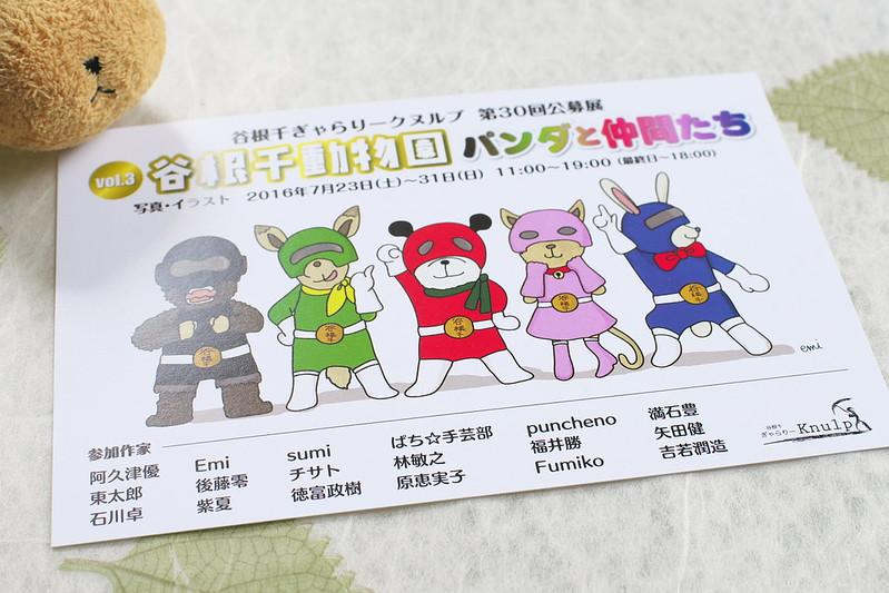 平成28年(2016年)7月23日(土)~31日(日) ぎゃらりーKnulp 谷根千動物園 パンダと仲間たち