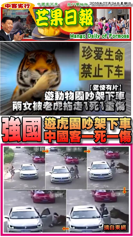 160724芒果日報--支那新聞--遊虎園吵架下車,中客一死一重傷