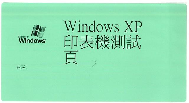 [Win10] WinXP 連接 Win10 共享印表機-9