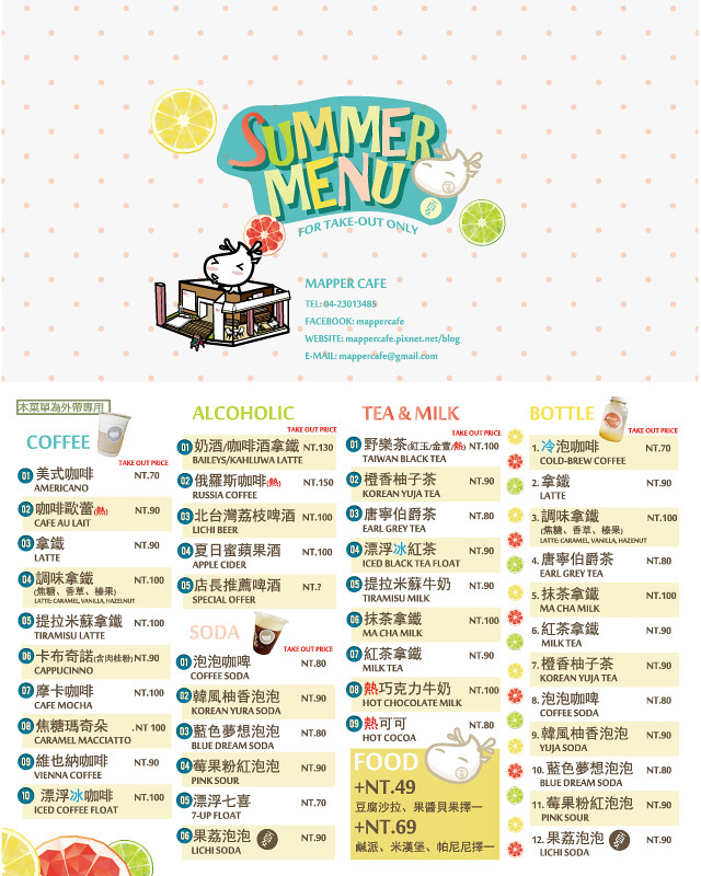 mappercafe外帶菜單(網頁版)