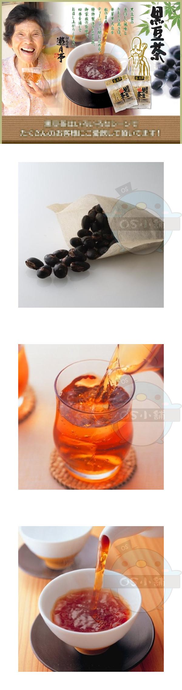 遊月亭黑豆茶