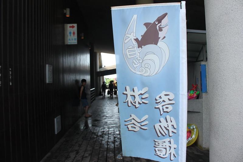 traveltotaipei-白沙灣-17度c隨拍 (43)