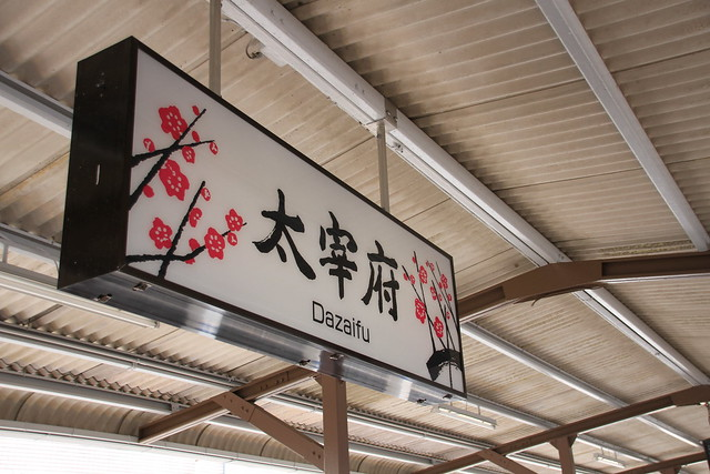 Dazaifu Station Sign