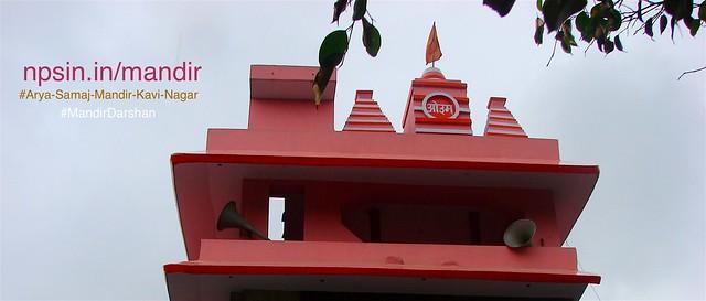 आर्य समाज मंदिर (Arya Samaj Mandir) - Near Chaudhary Bhawan, Kavi Nagar, Ghaziabad, Uttar Pradesh - 201001