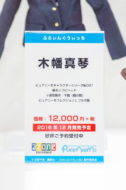 WF2016夏 アゾン ふらぃんぐうぃっち 木幡真琴