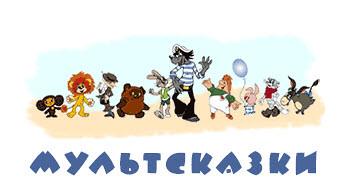 Сказки по мультфильмам