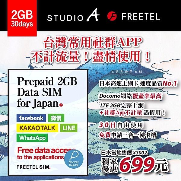 2 STUDIO A 日本2GB+社群APP無限卡 FREETEL Docomo LTE 2GB+台灣熱門社群APP (Facebook、Line、微信、WeChat、KAKAO Talk) 不限量流量
