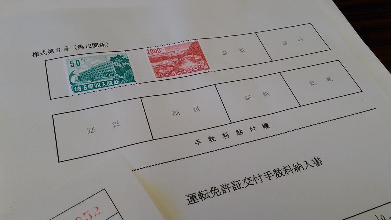 運転免許証交付手数料の証紙購入