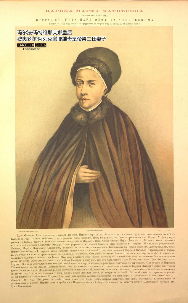 罗曼诺夫王朝帝后画像10