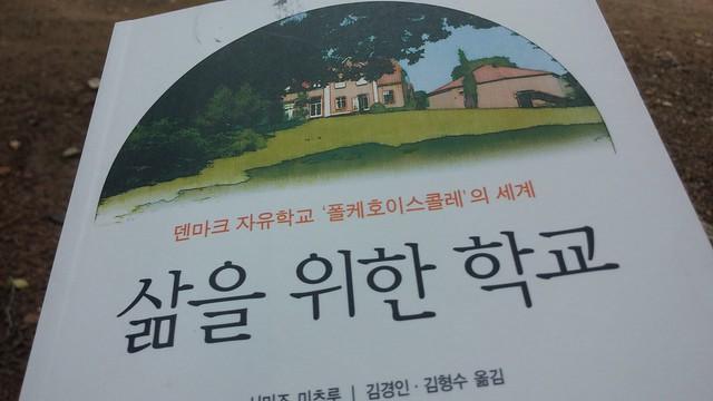 독서노트: 삶을 위한 학교