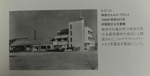 神奈川ミルク・プラント1949(昭和24)年